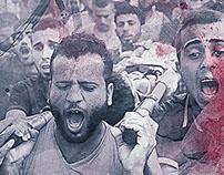 غزة تتألم ( Pain)