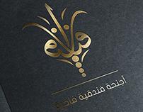 أفياء | Afyaa Luxury Hotel