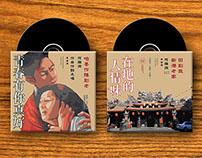 懷舊復古唱片設計long-playing record album cover design