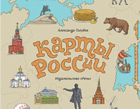 Maps of Russia Book