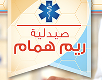 Ar_pharmacy_flyer