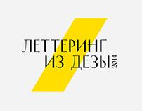 Леттеринг из Дезы (dezzza.ru)