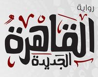 Fady Maher Graduation Project ( Al-Qahera Al-Gadeda )