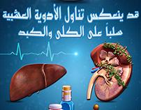 Health messages  رسائل صحية