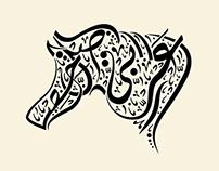 حصان عربي أصيل Arabic Horse