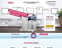 Landing page/ Office A4 Paper/ Поставка бумаги А4