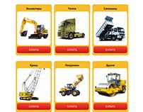 Landing page / Construction Equipment / Спецтехника