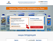 Landing page / Paints and varnishes / ЛКМ оптом