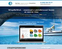 Landing page / Wings Network / Вингс Нетворк