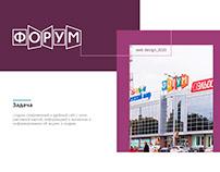 """Создание сайта для торгового комплекса """"Форум"""""""