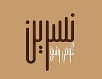 Nisreen Font   خط نسرين