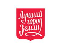 """Логотип фестиваля """"Лучший город земли"""""""