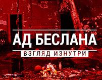 "Web Documentary ""Hell of Beslan"" for aif.ru"