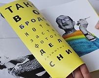 Brochure / Alexey Brodovitch