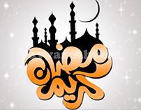 Ramadan E card