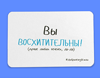 Сайт dobra.me