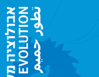 Darwin Now exhibition - Hebrew & Arabic adaptation