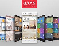 Allo.ua, Landing page для смартфона Huawei Ascend G6