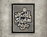 الضحكة تهون اى جراح l Arabic Typography