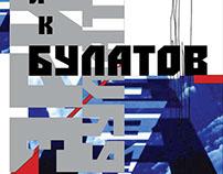 Editorial/avant-garde artists