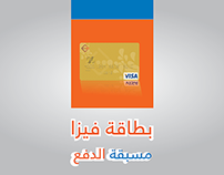 حملة بطاقة فيزا المسبقة الدفع