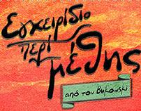 Εγχειρίδιο περι μέθης από τον Bukowski