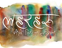 """Sumitra """"Free Nepali Font"""""""