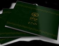 Majma'a Al Qura'a Booklet