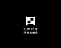 澤田米穀店 / Branding / Vi / Package design