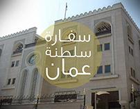 سفارة سلطنة عمان