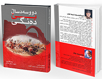 """The Cover of """"200 Years Silence""""-Kurdish Translated"""