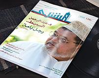 Al-Bushra Magazine