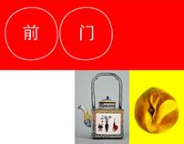 MINI Beijing City Guide // iOS App