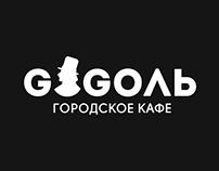 Городское кафе «GOGOЛЬ»