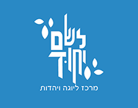 Branding- Logo design, Hebrew typographic design