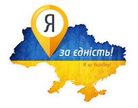 Edyna Ukraina