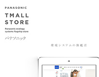 Panasonic Tmall Store Visual package Featured