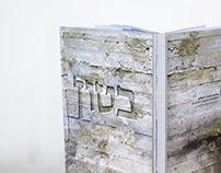 Concrete - בטון