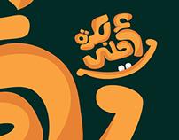 Bokra Ahlaa - Arabic Typography