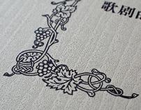 Yang Yandi Musical Anthology