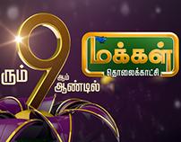 9th Makkal Anniversary