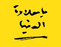 Makkawi
