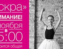 Plakats for the Iskra (Children Dance Theatre)