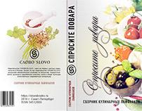 Дизайн обложки книги кулинарных рецептов