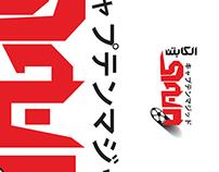 Elcaptin Majed - Arabic typography