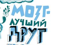 Nod32 T-shirt