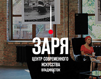ZARYA Center for Contemporary Art