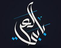 In Arabic