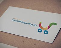 متاجر السعودية الإلكترونية