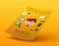 Tokatlidou Campaign 2014